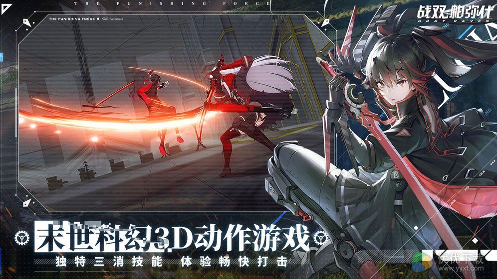 战双帕弥什安卓版 V1.17.0
