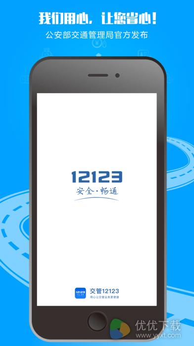 交管12123安卓版 V2.5.8