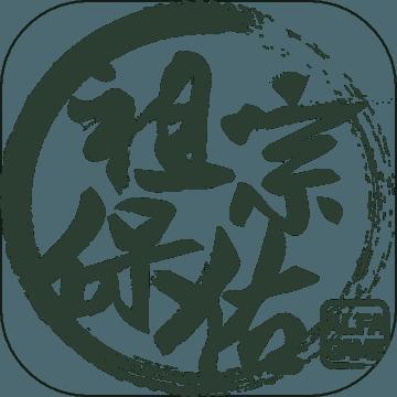 祖宗保佑安卓版 V1.0