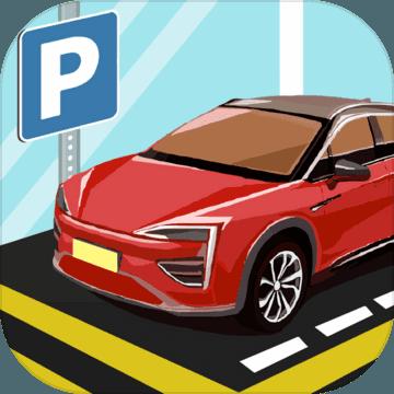 停车我最强安卓版 V1.0.4