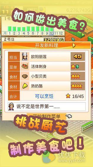 美食梦物语安卓版 V3.00