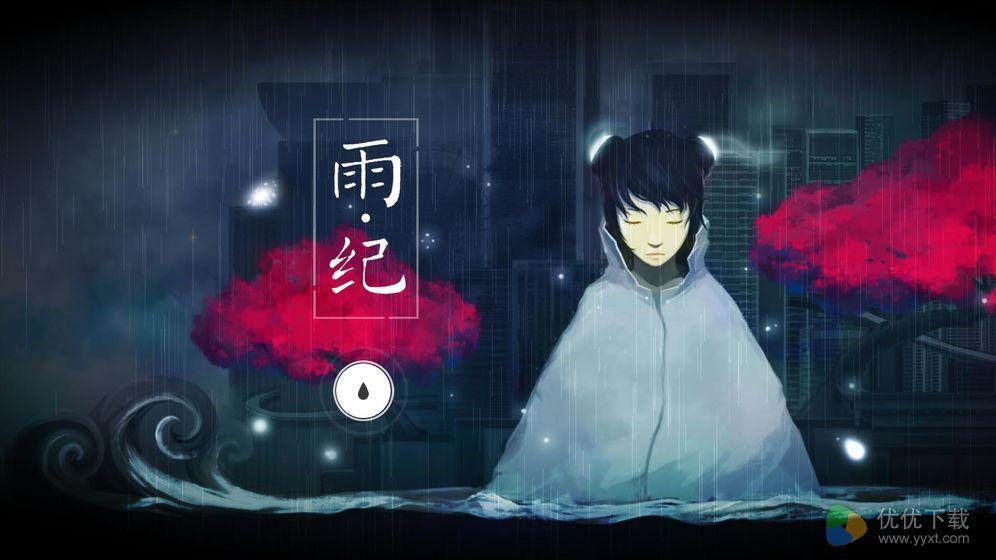 雨纪安卓版 V3.0.0