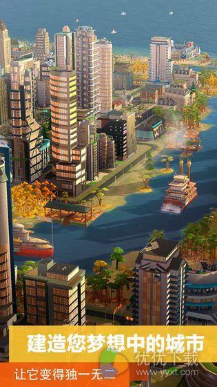模拟城市:我是市长安卓版 V0.47.21313.17467