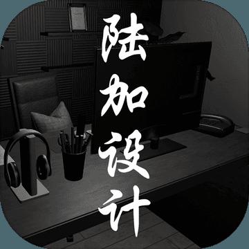 陆加设计ios版 V1.0.0