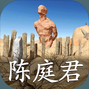 陈庭君ios版 V1.0.3