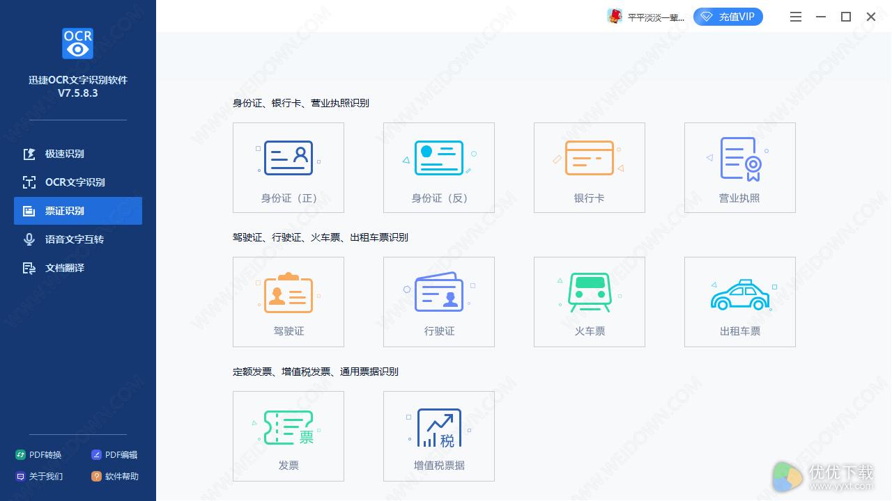 捷速OCR文字识别软件官方安装版 V7.5.8.3