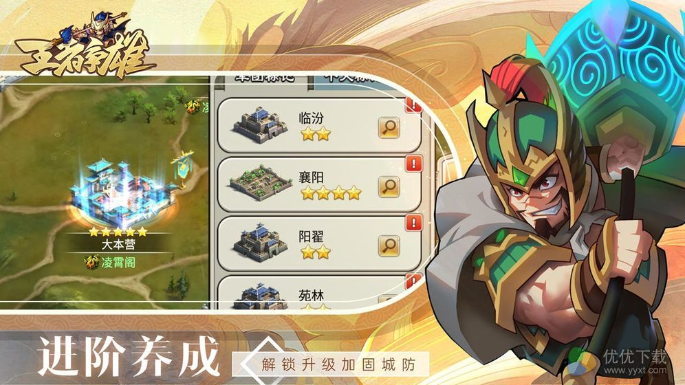 王者争雄ios版 V3.0.7