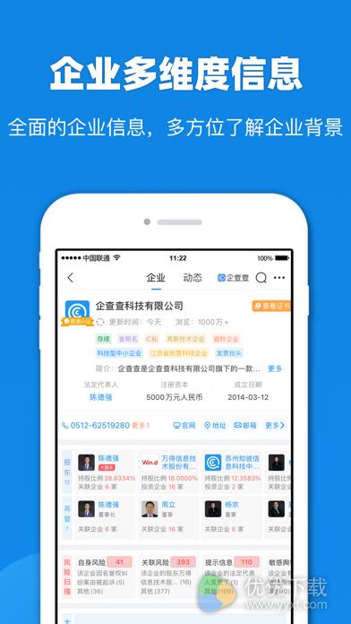 企查查安卓版 V13.8.0
