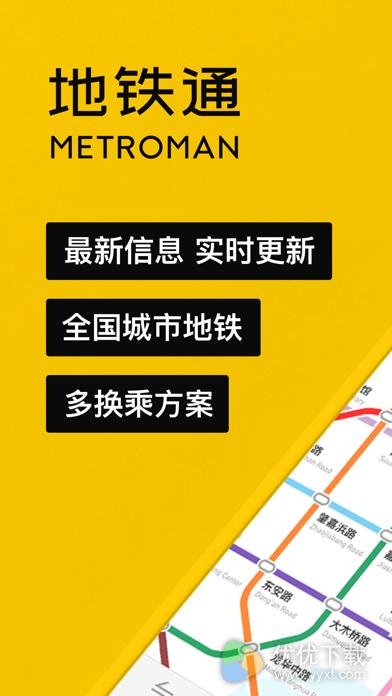地铁通ios版 V14.3.1