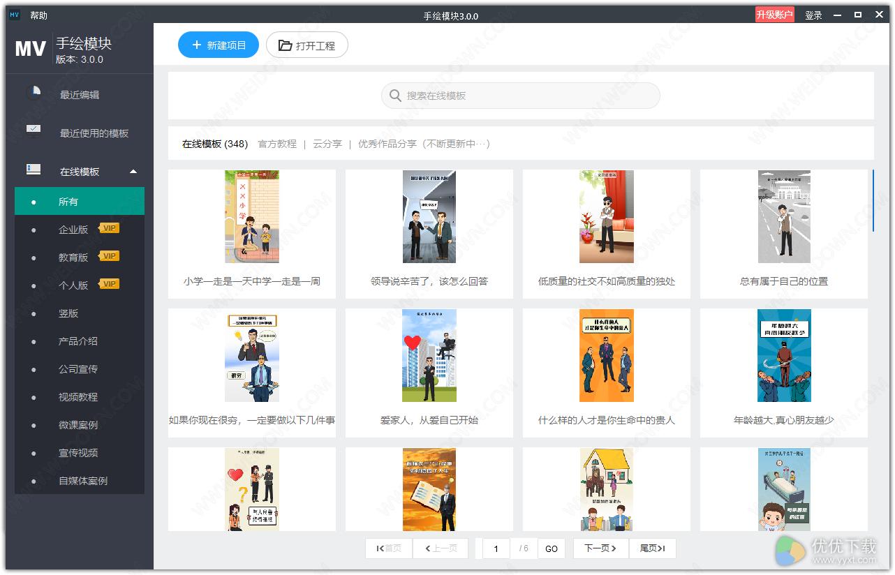 万彩微影官方版 V3.0.2