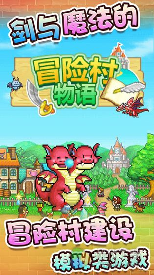 冒险村物语安卓版 V3.10