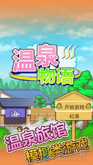 温泉物语安卓版 V3.01