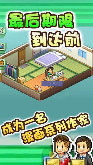 漫画道场物语安卓版 V3.00
