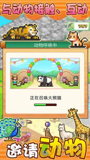 发现动物公园安卓版 V3.00