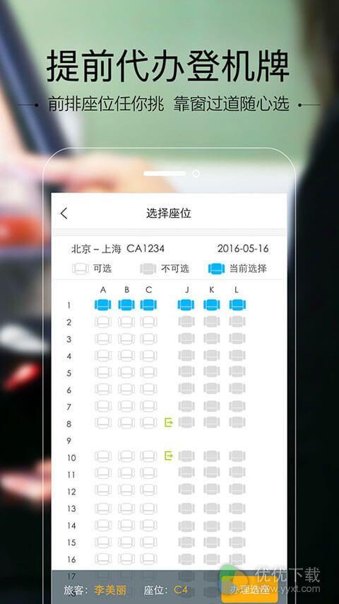 空铁管家安卓版 V5.3.4.0