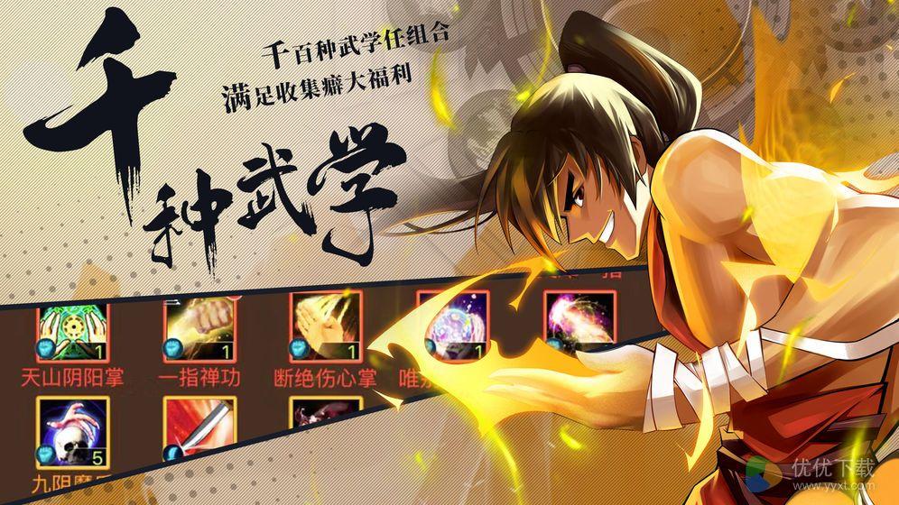 武林英雄传ios版 V22.4