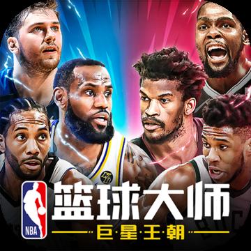 NBA篮球大师安卓版 V3.9.0