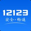 交管12123ios版 V2.5.8