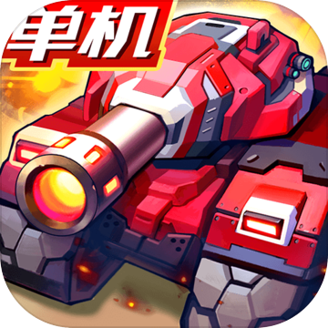 合金机兵安卓版 V2.2.25