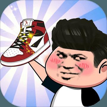 别踩我的鞋ios版 V1.3.1