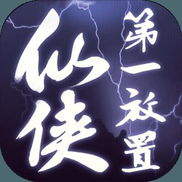 仙侠第一放置安卓版 V3.6.8