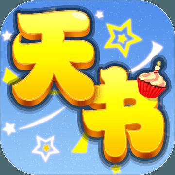 天书奇谈安卓版 V1.2.4.1