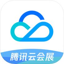 腾讯云会展官方版 V1.0