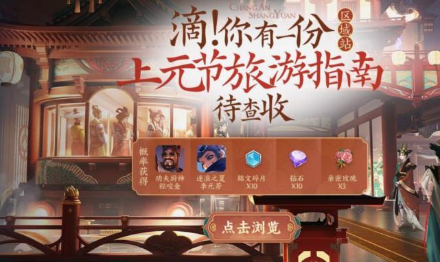 王者荣耀上元节旅游指南活动任务怎么完成