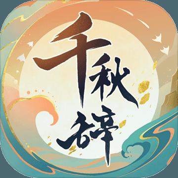 千秋辞ios版 V1.12