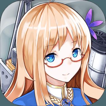 战舰少女R ios版 V5.1.0