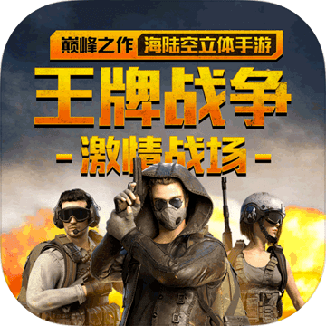 王牌战争:文明重启安卓版 V5.4