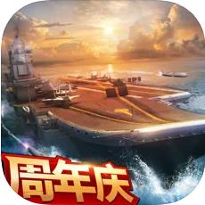 现代海战ios版 V2.1.0