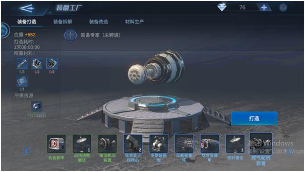 口袋战舰装备改造方法介绍