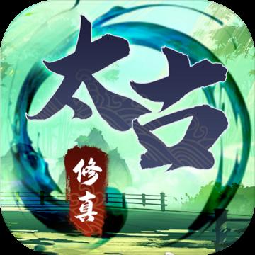 无尽修真之太古神王ios版 V0.1.7