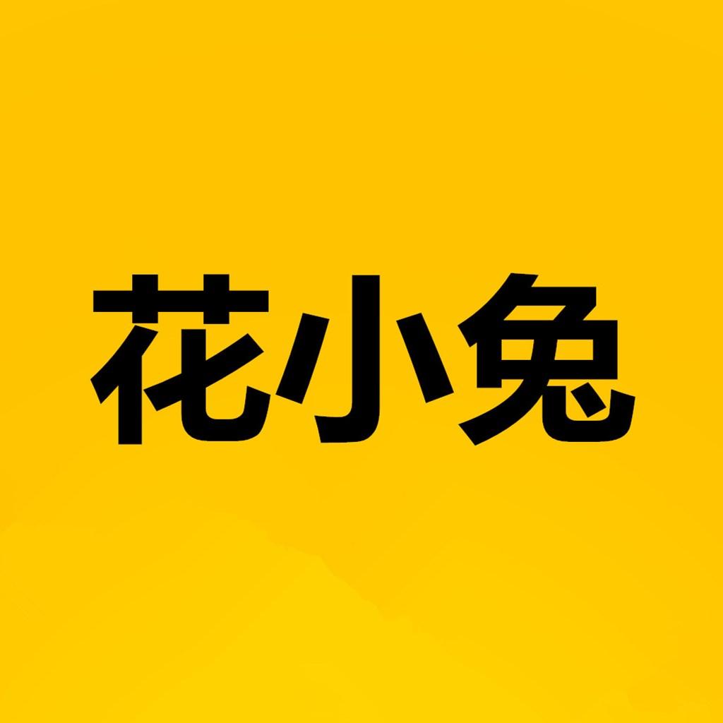 花小兔安卓版 V1.0.7