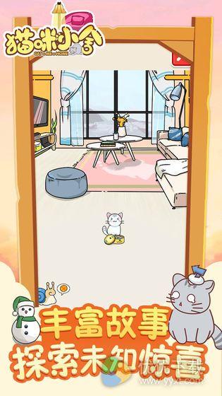 猫咪小舍ios版 V2.0.1