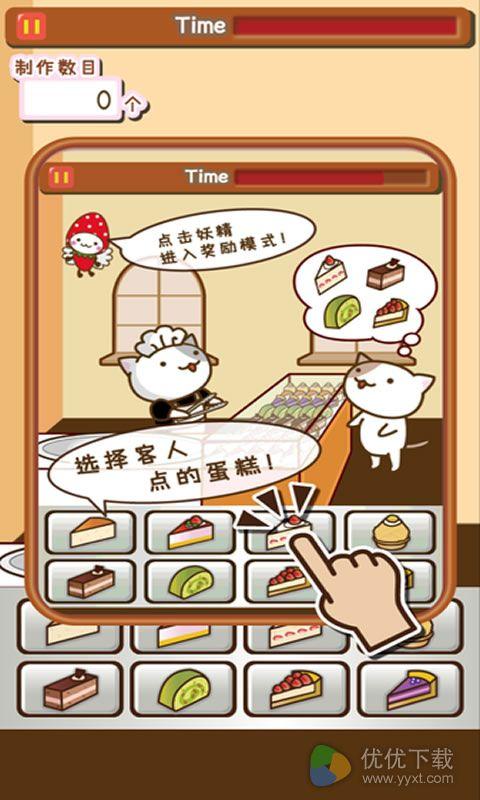 猫咪蛋糕店ios版 V1.0.0