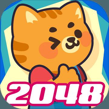 动物2048安卓版 V1.0