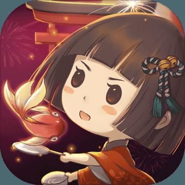 昭和盛夏祭典故事ios版 V1.0.0