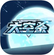 太空杀ios版 V1.6.0