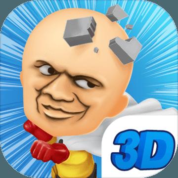 我的头很铁3D ios版 V1.1