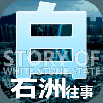 白石洲往事ios版 V1.0.4