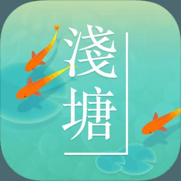浅塘安卓版 V1.4.1