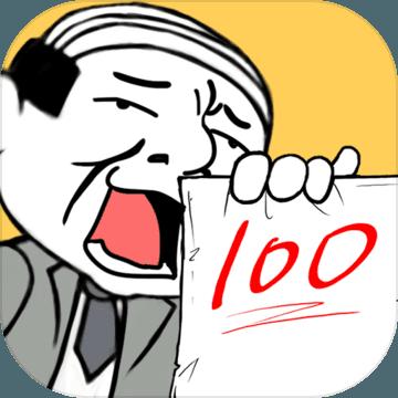考试大作战ios版 V1.3
