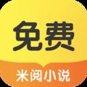 米阅小说安卓版 V3.8.2