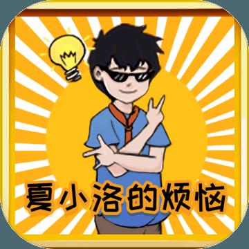 夏小洛的烦恼安卓版 V1.0
