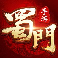蜀门手游ios版 V1.44.2