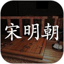 宋明朝ios版 V1.0.3