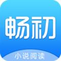 畅初小说安卓版 V1.1.1