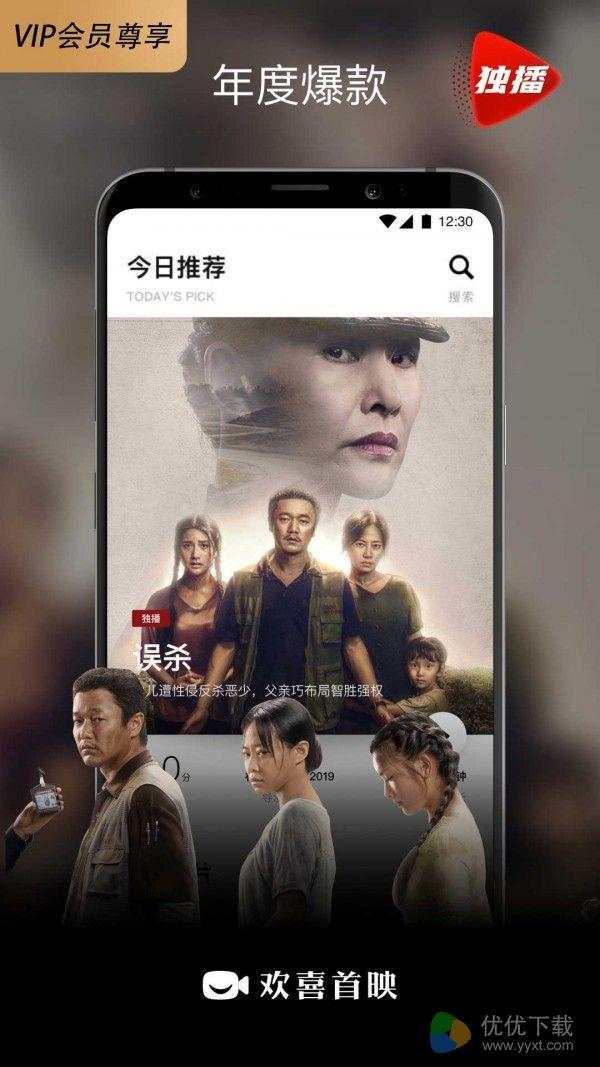 欢喜首映ios版 V5.9.6